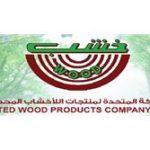 الشركة المتحدة لمنتجات الأخشاب