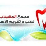 مجمع المهيدب لطب وتقويم الأسنان