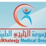 مجموعة الخليجي الطبية