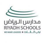 مدارس الرياض 2