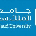 جامعة-الملك-سعود-5
