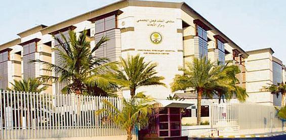ستشفى-الملك-فيصل-التخصصي-ومركز-الأبحاث-بجدة-السعودية
