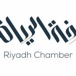 الغرفة التجارية الرياض