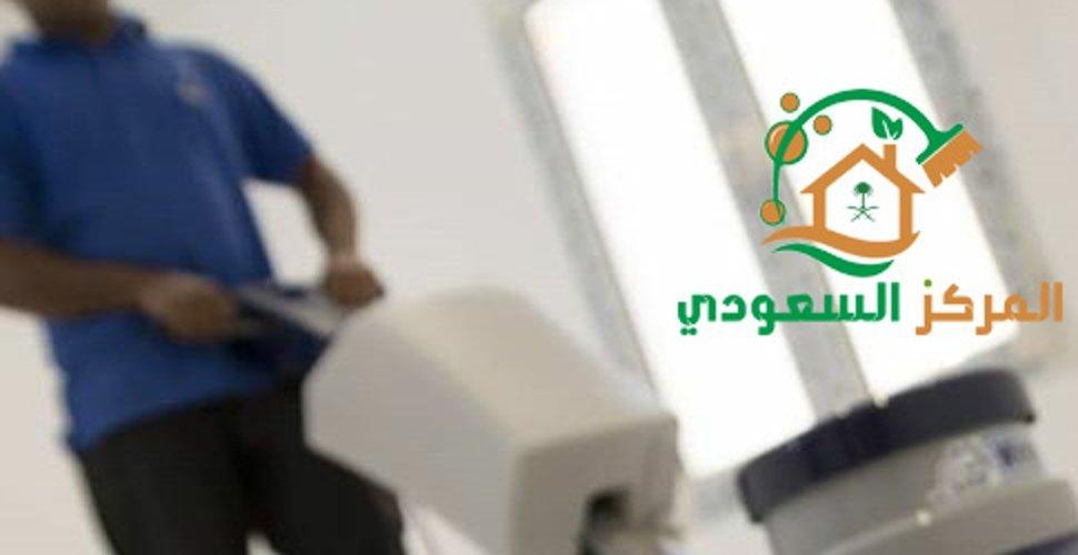 المركز السعودي