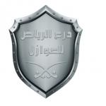 درع الرياض